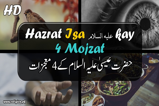 Hazrat Isa علیہ السلام kay 4 Mojzat