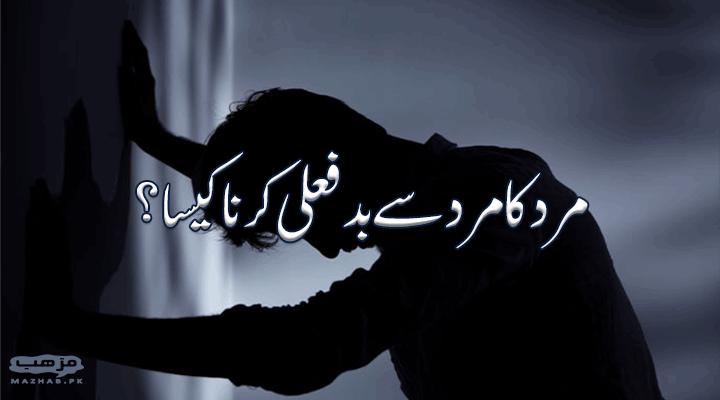 Lawatat : Mard ka mard sey badfaili karna - Qoum Loot wala fail